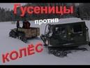 Гусеницы против Колёс Лось BV 206 и БТХ 2 в глубоком снегу