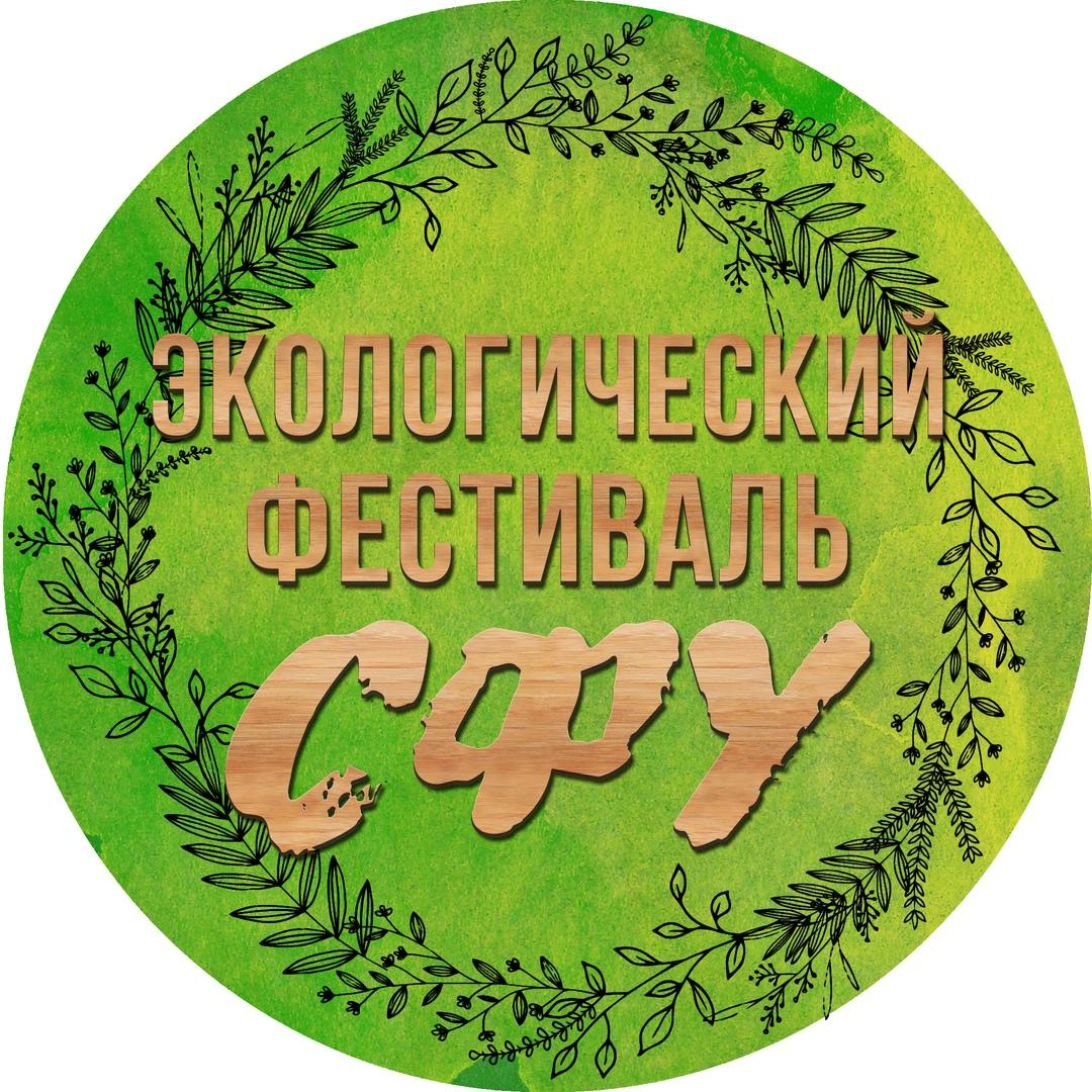 Афиша Красноярск Экологический фестиваль СФУ