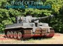 Сортировка танков На Е 100 дага и блокировка урона