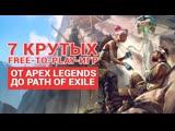 7 крутых free-to-play-игр — от Apex Legends до Path of Exile