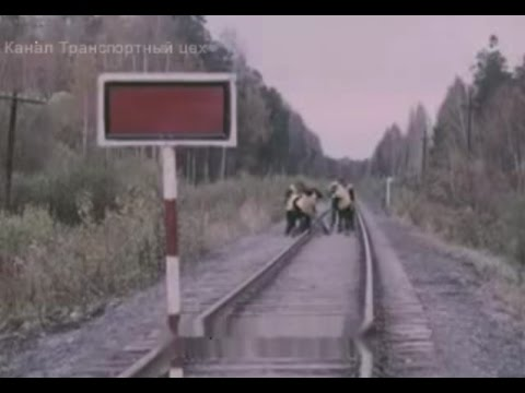 Опасные перегоны 1979
