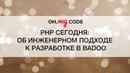 OH MY CODE 21 PHP сегодня об инженерном подходе к разработке в Badoo