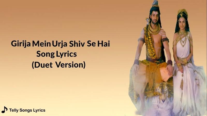 Girija Mein Urja Shiv Se Hain Song Duet Version Lyrical Video Mahakali Anth Hi Aarambh Hai
