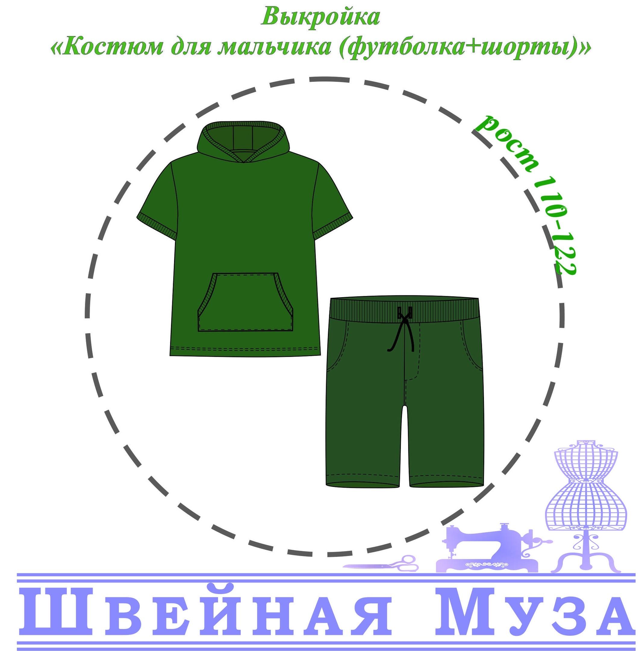 Новые размеры костюма для мальчика шорты + футболка!