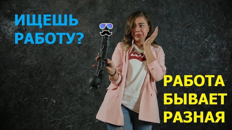Работа в Москве бывает разная