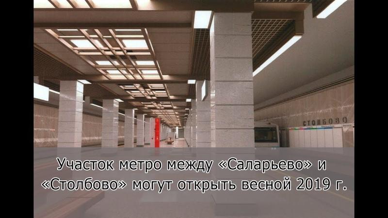 Участок метро между станциями «Саларьево» и «Столбово» могут открыть в апреле-мае 2019 г.