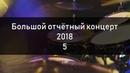 Обучение игре на барабанах в Красноярске школа Родиона Гранина Большой отчётный концерт 2018 5