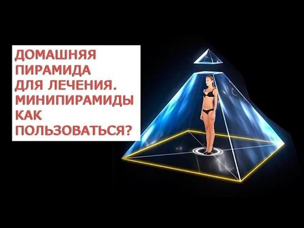 Домашняя пирамида для лечения Минипирамиды как пользоваться Ящик Рейха просто и эффективно