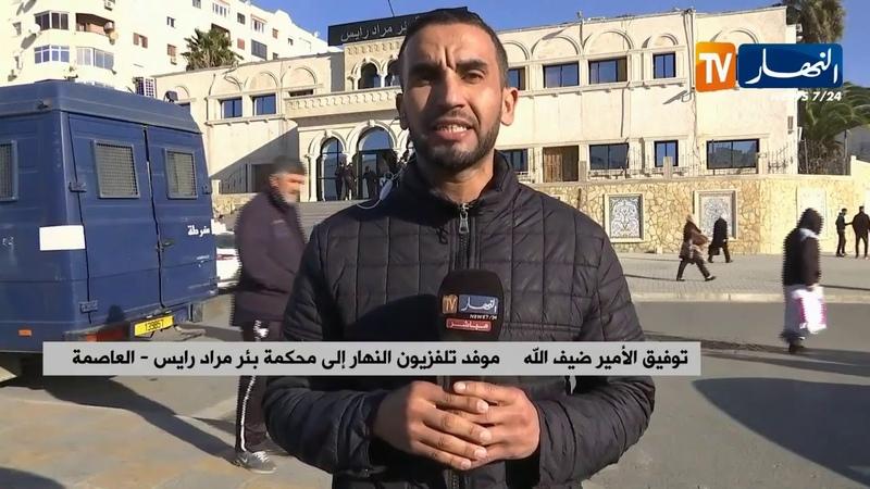 شاهد موفد النهار إلى محكمة بئر مراد رايس وص
