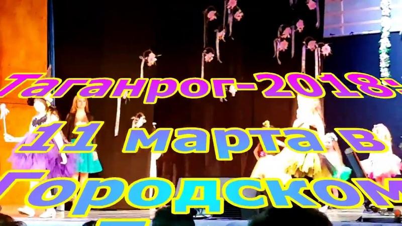 ТАГАНРОГ-2018: ДЕТИ на IV ФЕСТИВАЛЕ МОДЫ в ГДК, Часть 2 АнатолийКлимович