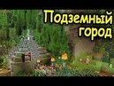 СТРОИМ ПОДЗЕМНЫЙ ГОРОД! НОВАЯ ВЕРСИЯ - СТРИМ №3!