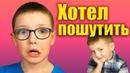 ПРАНК НАД БРАТОМ /Ржал до слез 😂 Смешно видео👍