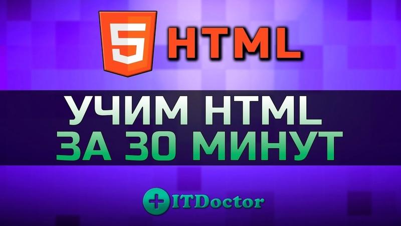 УЧИМ HTML ЗА 30 МИНУТ Быстрый старт в HTML за 5 шагов