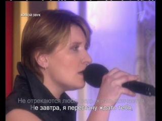 Не отрекаются,любя  Евгений Дятлов и Диана Арбенина