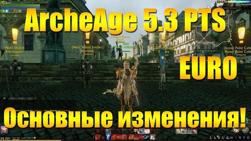 ARCHEAGE 5.3 EURO PTS - ОСНОВНЫЕ НОВОВВЕДЕНИЯ ОБНОВЛЕНИЯ!
