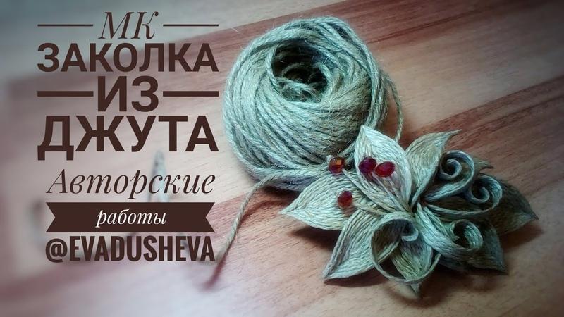 МК Заколка из джута EVA @evadusheva Jute craft filigree авторская работа ©2019