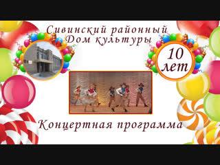 5 Ковбойские забавы Сивинский РДК 10 лет