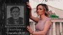 Анастасия Бубнова NASTYSHA Спасибо ДЕД видеоклип