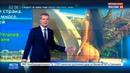 Новости на Россия 24 • Откровенные фотосессии русских моделей отель в Дубае встревожился за репутацию