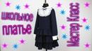 Как сшить Школьное Платье с заниженной талией и воланом по юбке, моделирование базовой основы.