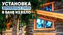 Установка деревянных окон в бане из Кело