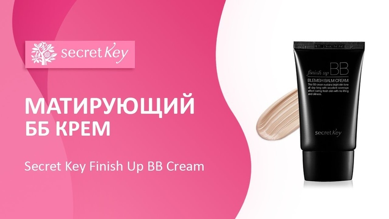 ББ крем Secret Key Finish Up BB Cream