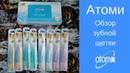 АТОМИ Зубная щетка Обзор Интернет магазин из Южной Кореи ATOMY