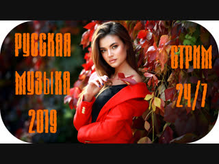 🔴 Русская Танцевальная Музыка 2019 🔊 Русское Радио Стрим 🔊 Russian Music 2019 🔊 Russische Musik 2019