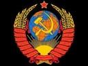 Объединяемся граждане СССР под государственным флагом СССР