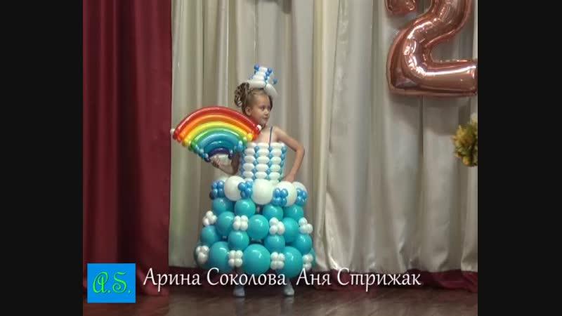 Арина Соколова Аня Стрижак