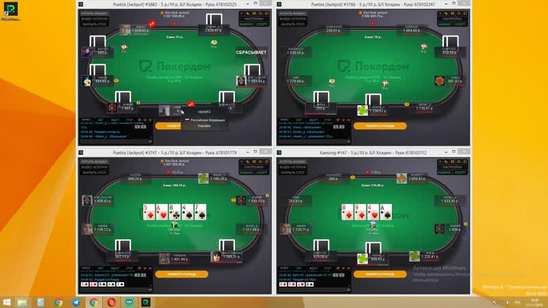 Разрываем Покердом