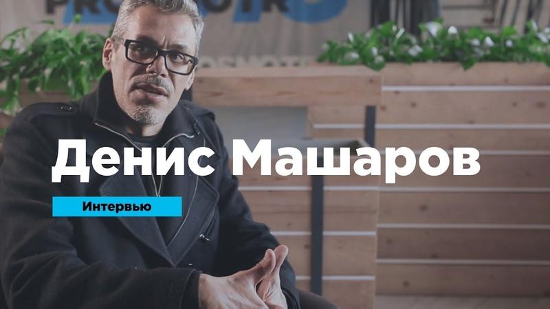 Денис Машаров о типографике в фирстиле и дизайне шрифтов | Интервью | Prosmotr