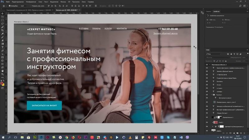 Разбор первого экрана и концепт для фитнес центра