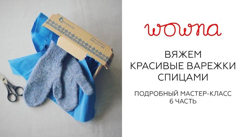 Вяжем варежки с анатомическим пальцем спицами | Вязание большого пальца