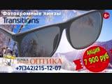 Скидка -40% на фотохромные линзы Transitions во всех салонах Оптика
