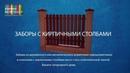 Забор из профнастила и откатные ворота!