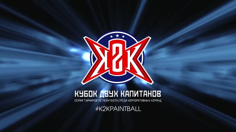 Кубок Двух Капитанов 2018 4 этап Корпоративный пейнтбол