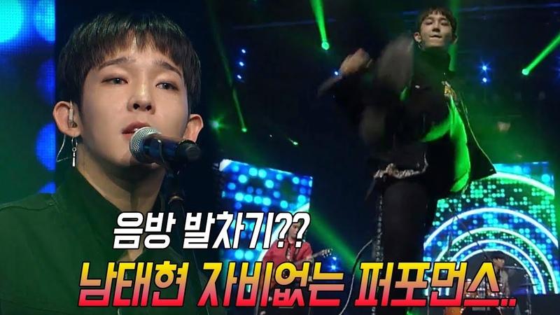 [4K] 남태현(TAEHYUN NAM) 자비없는 퍼포먼스 '사우스클럽 왕따'(OUTCAST) 실황