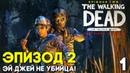 The Walking Dead Final Season 4 Episode 2 Прохождение ► Часть 1 ► КЛЕМЕНТИНА: ЭЙ ДЖЕЙ НЕ УБИЙЦА!