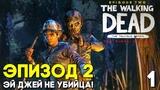 The Walking Dead Final Season 4 Episode 2 Прохождение