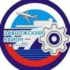 Администрация Заволжского района г. Ульяновска
