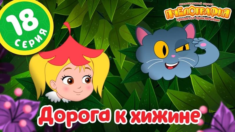 ПЧЕЛОГРАФИЯ - Мультик для детей - 18 серия - Дорога к хижине🌋🌋🌋