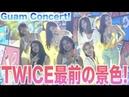 【GUAM】TWICE『LIKEY』グアムコンサート最前の景色がヤバかった!!!【F