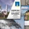 "Сувенирный календарь ""Юрьевец""на 2019 и 2020 год"