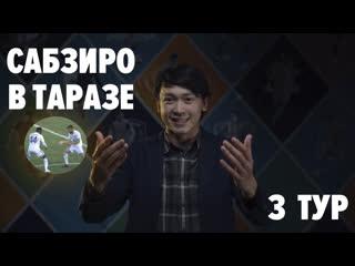 Dop Oinagan Hazard | Обзор 3-го тура КПЛ