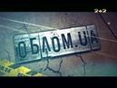 Облом UA Сезон - 2 Выпуск - 9