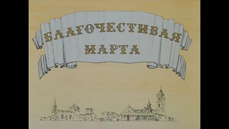 ☭☭☭ Благочестивая Марта (2 серия) (1980) ☭☭☭