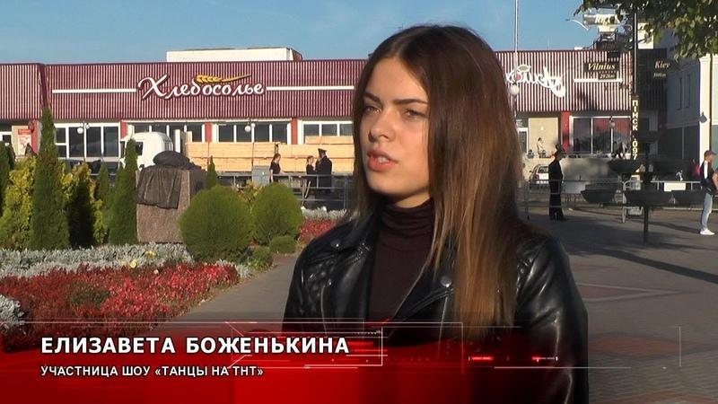 Пинчанка Лиза Боженькина прошла отбор в шоу Танцы на ТНТ