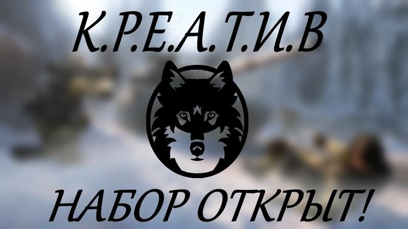 КЛАН К.Р.Е.А.Т.И.В НАБИРАЕТ БОЙЦОВ!