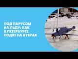 Под парусом на льду: Как в Петербурге ходят на буерах